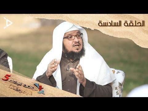 برنامج سواعد الإخاء 5 الحلقة 6