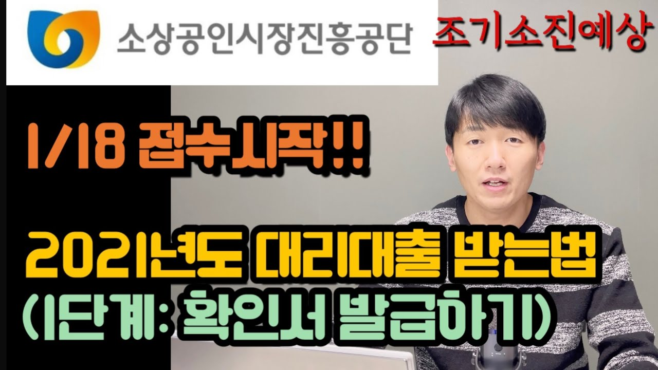 2021년도 소상공인시장진흥공단 대리대출 받는방법(1) 1/18 확인서 발급시작!! 조기한도소진예상!!