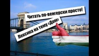 Венгерский язык. Алфавит, учимся читать по-венгерски!