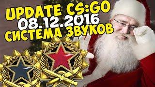 UPDATE CS:GO - ПРАЗДНИЧНЫЕ ПОДАРКИ И НОВАЯ СИСТЕМА ЗВУКОВ (08.12.2016)