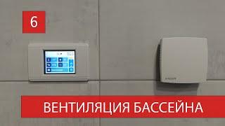 Вентиляция бассейна п.Александровка
