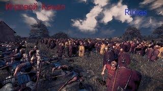 Total War: Rome 2 прохождение за РИМ Дом Юлиев (Часть 1)