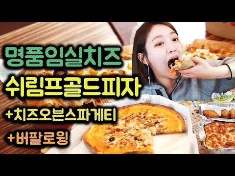 임실 쉬림프골드피자+버팔로윙+치즈오븐스파게티 먹방 !!! 슈기♬ Mukbang