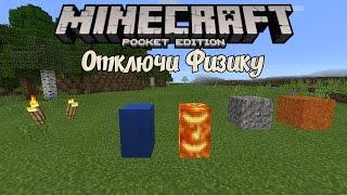 что Будет Если Отключить Физику в Minecraft PE 0.16.0