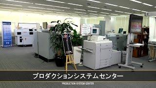 プロダクションシステムセンターのご紹介【キヤノン公式】