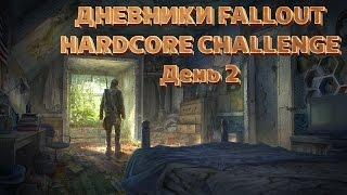 Дневники Fallout Hardcore Challenge. День 2