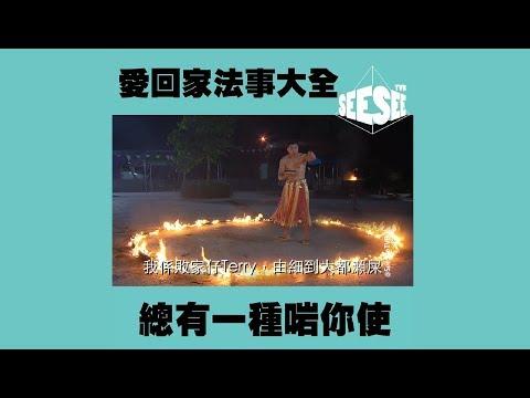 愛回家法事大全 | See See TVB