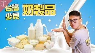5種台灣少見奶製品|克里斯丁聊料理