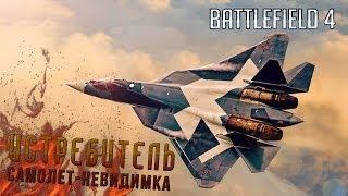 Battlefield 4 Гайд: Самолет - невидимка (Истребители Су-50, F-35, J-20)(Подробный гайд про самолеты в BF4. Необходимые модули и тактика игры на истребителе. Приятного просмотра!..., 2014-04-20T12:09:58.000Z)