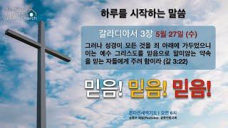 5월 27일 (수) 온라인 새벽기도-갈라디아서 3장