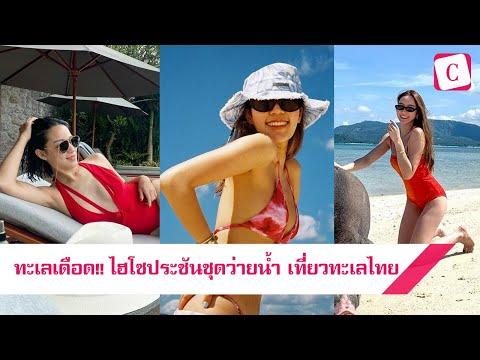 [Celeb Online] ทะเลเดือด!! ไฮโซประชันชุดว่ายน้ำ เที่ยวทะเลไทย