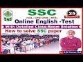 SSC CGL/CHSL | Free online English Test Series | Detailed classroom solution | VIPM |Day 38