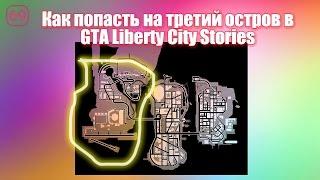 Как попасть на третий остров в GTA Liberty City Stories