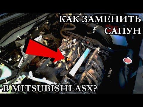 Замена клапана системы вентиляции картера (сапуна) в Mitsubishi ASX