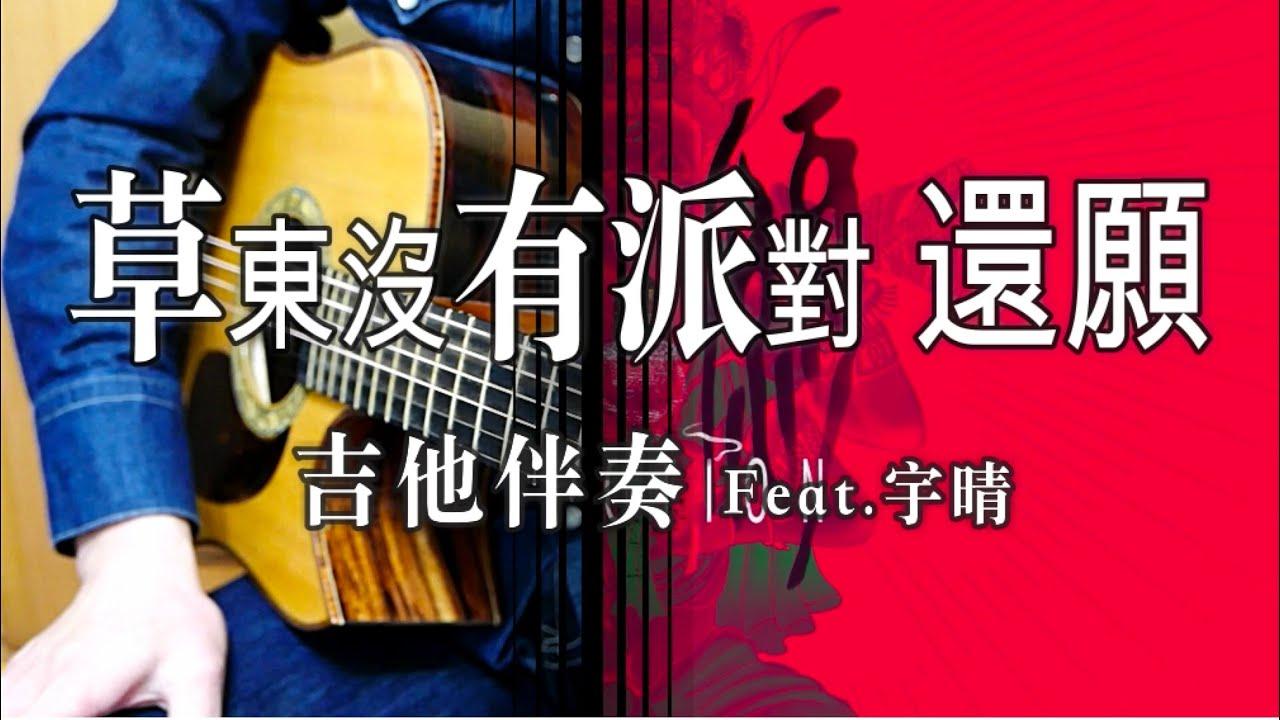 (吉他伴奏) 草東沒有派對 - 還願(附歌詞) - YouTube