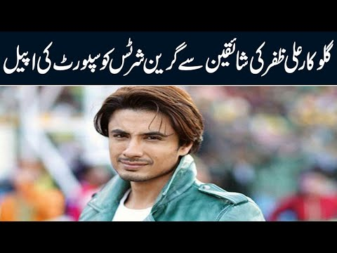 Ali Zafar Appeal to Support Green Shirts