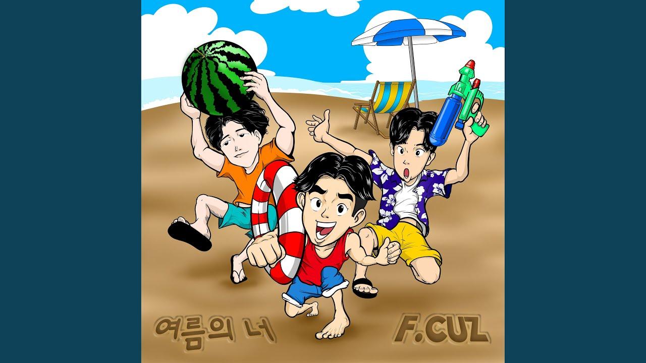 포커즈 (F.CUZ) - 여름의 너 (Summer days)