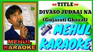 Divso Judaai Na Jay che ( Gujarati Ghazal) in Karaoke with Gujarati Lyrics By Mehul Karaoke