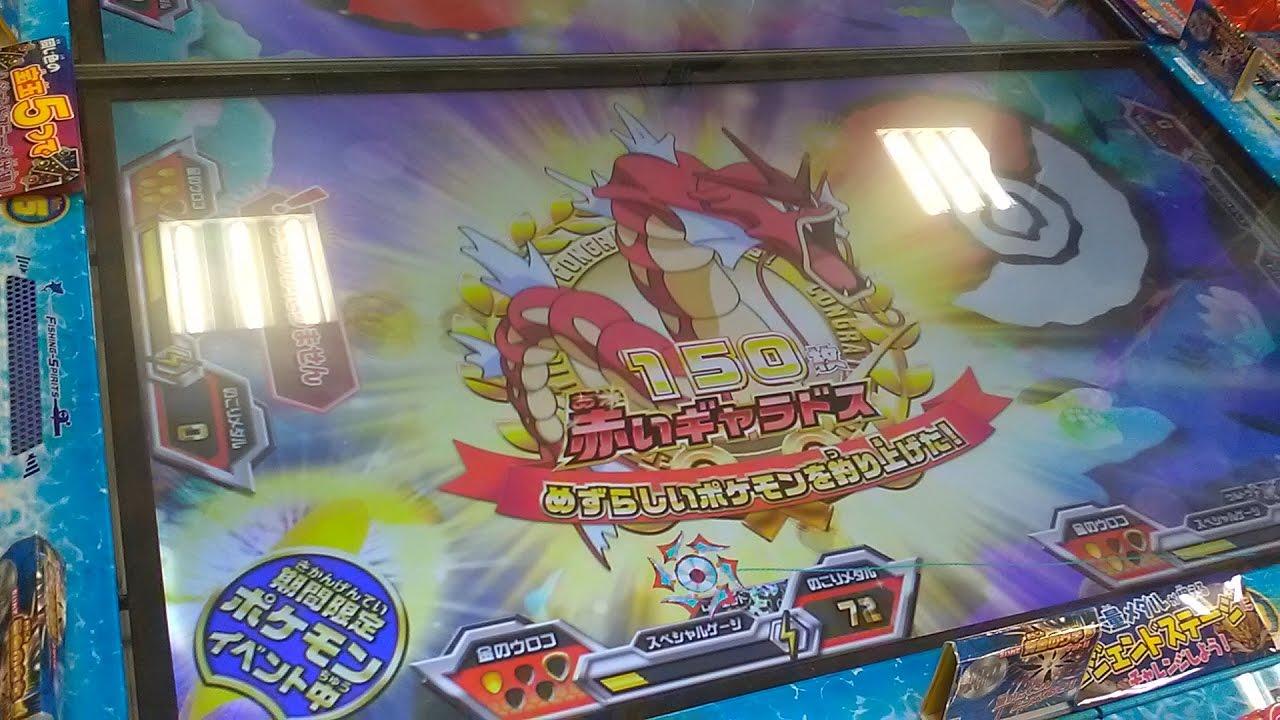 ☆赤いギャラドス釣り上げ☆釣りスピリッツ【メダルゲーム】ポケモン