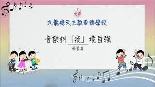 Publication Date: 2021-05-07 | Video Title: 音樂科(20-21九龍塘天主教華德學校開放日)