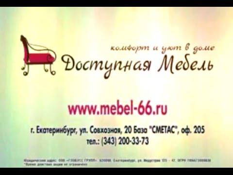 Интернет-магазин мебели Доступная Мебель Www.mebel-66.ru Сюжет№2