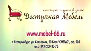 Интернет-магазин мебели Доступная Мебель www.mebel-66.ru Сюжет№2(, 2015-05-27T09:00:27.000Z)