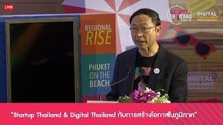 """Startup Thailand & Digital Thailand กับการสร้างโอกาสในภูมิภาค"""