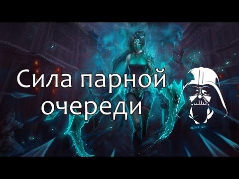 видео: [lol] Сила парной очереди