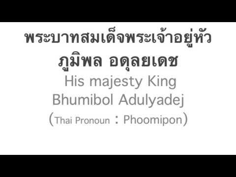 """King Bhumibol Adulyadej"" Learn how to pronoun his name correctly"