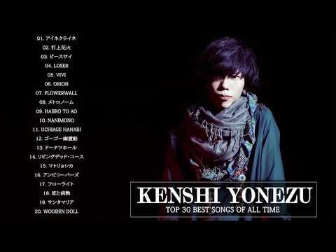 Kenshi Yonezu Best Songs 2018 - 米津 玄師 の人気曲 米津 玄師♪ ヒットメドレー   米津 玄師最新ベストヒットメドレー 2018