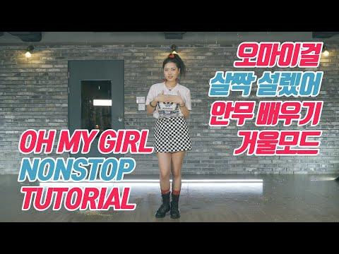 [TUTORIAL] OH MY GIRL (오마이걸) - Nonstop (살짝 설렜어) 커버댄스 안무 배우기 거울모드 (Mirrored)