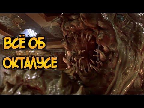 Всё об Окталусе из фильма Подъем с Глубины (происхождение, способности, слабости)