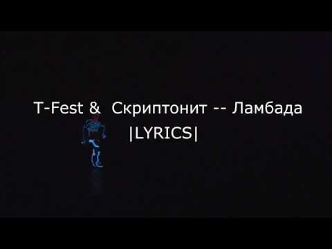 Текст из песни ламбада скриптонит