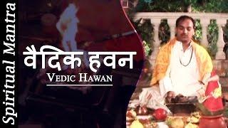 Download Vedic Hawan || वैदिक हवन || Havan Mantras MP3 song and Music Video