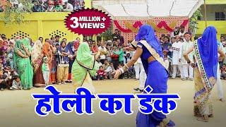 Hit Holi 2017 || होली का डंक || Laxmi Narayan || Keshu Music