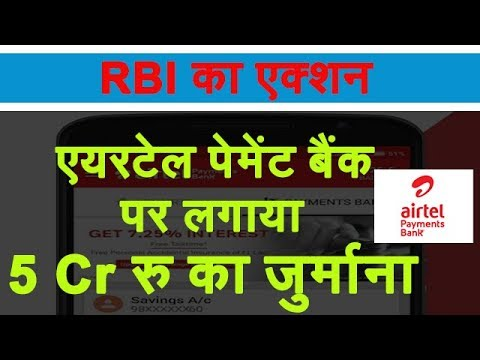 RBI Slaps Rs 5 Crore Penalty On Airtel Payments Bank For Violation Of Norms | Airtel Payment Bank