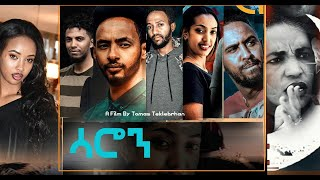 New Eritrean Film Saron by Tomas Teklebrhan Part 1 ተኸታታሊት ፊልም ሳሮን ብቶማስ ተኽለብርሃን 1ይ ክፋል