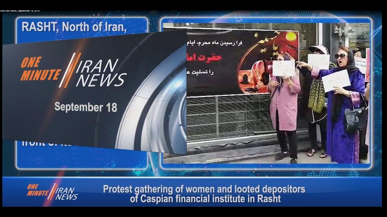 One Minute Iran News, September 18, 2018