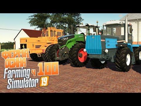 100 дней на ферме Осина - ч100 Farming Simulator 19