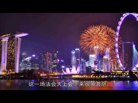 【2017年新加坡法会】佛菩萨要出来三分之二!|2017 The Most Phenomenal Singapore Dharma Convention, Master Jun Hong Lu