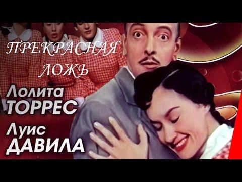 ПРЕКРАСНАЯ ЛОЖЬ (1958) фильм. Музыкальная комедия