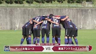 ハイライト:ガンバ大阪ユースvs鹿島アントラーズユース【Jユースカップ 3回戦】