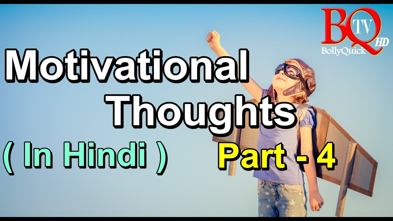 Thought Of The Day Motivational Motivational Thoughts In Hindi Part 4  Success Special  Youtube