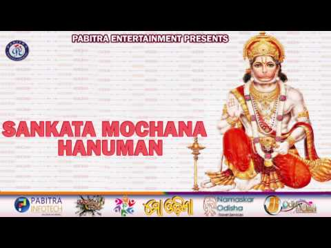 Sankata mochan hanuman//Popular Odia Lord Hanuman Sloka//Mantra//Bhajan//Janana//Exclussive Song