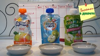 Сравниваем фруктовое пюре в мягкой упаковке: Агуша, Фруто-няня, Heins