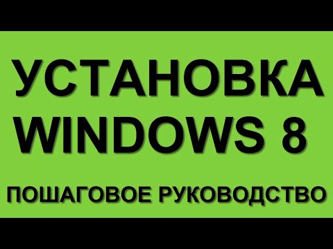 "УСТАНОВКА WINDOWS 8 С ДИСКА, ФЛЕШКИ "" ЧЕРЕЗ BIOS ""  КАК УСТАНОВИТЬ WINDOWS 8 С ДИСКА ФЛЕШКИ"