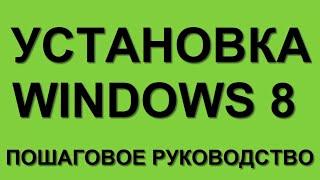 видео Почему не устанавливается Windows 8? Что делать?
