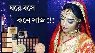 Simple & Easy Bridal Makeup at Home || ❤ বাংলা Makeup Tutorial ❤