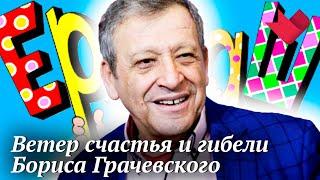 Борис Грачевский. Ветер счастья и гибели | Раскрывая мистические тайны