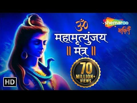 Mahamrityunjay Mantra | महामृत्युंजय मंत्र | Om Trayambakam Yajamahe